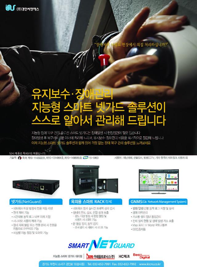 스마트넷가드 잡지광고 최종_1217.jpg