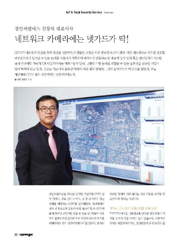 092-093 I&T Interview-원-2P(WEB)_페이지_1.jpg