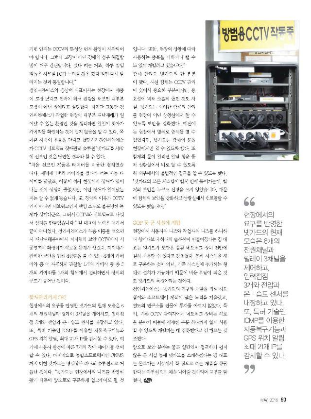 092-093 I&T Interview-원-2P(WEB)_페이지_2.jpg